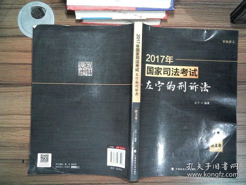 2017年国家司法考试左宁的刑诉法(讲义卷)..