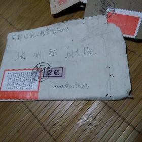 毛主席诗词《沁园春.长沙》---文革10分邮票 实寄封 【带信一封】,品如图
