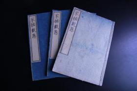 和刻本 木活字本《家秘戴恩》三卷三册全  讲述明治维新历史 ,有涉与清朝关于琉球、台湾、朝鲜交涉