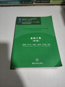 基础工程 第3版