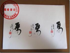 【十二生肖图之07:志在千里—午马》,木版纸,小16开,著名书画家绘制画书写,画面包括动物的象形文字、反映该动物特点的成语字句书法,钤有该书画家红色篆印。
