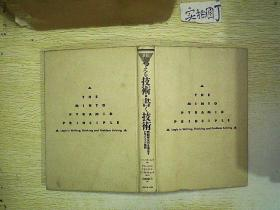 日文书:考える技术・书く技术-问题解决力を伸ばすピラミッド原则(编号A01)
