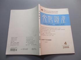 文化遗产(2008年第4期)