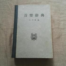 音乐辞典(中国第一本音乐辞典,繁体横排,分人名、乐语、歌剧三编,精装全一册)