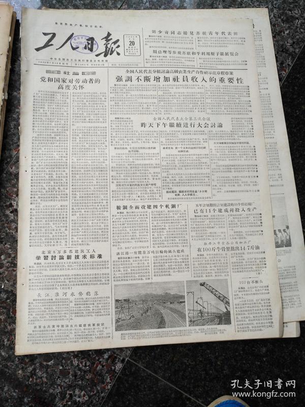 4500、工人日报1956年6月20日,规格4开4版.9品