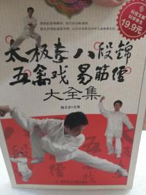 《太极拳八段锦五禽戏易筋经大全集》一册