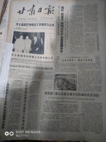 甘肃日报1978年9月合订本