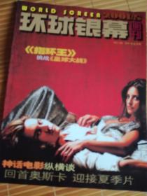 《环球银幕》2001年5 珍妮弗洛佩兹 丽莲吉许 裘德洛