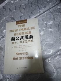 新公共服务:服务,而不是掌舵/国家治理与政府改革译丛