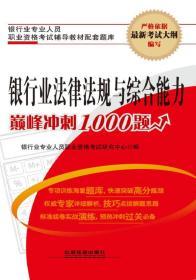 银行业法律法规与综合能力巅峰冲刺1000题