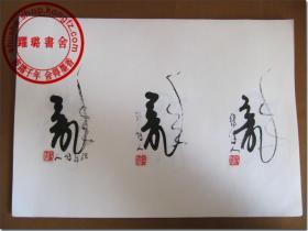 【十二生肖图之05:龙的传人—辰龙》,木版纸,小16开,著名书画家绘制画书写,画面包括动物的象形文字、反映该动物特点的成语字句书法,钤有该书画家红色篆印。