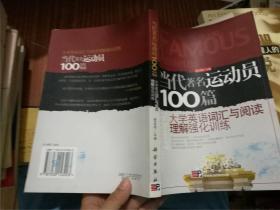 当代著名运动员100篇:大学英语词汇与阅读理解强化训练