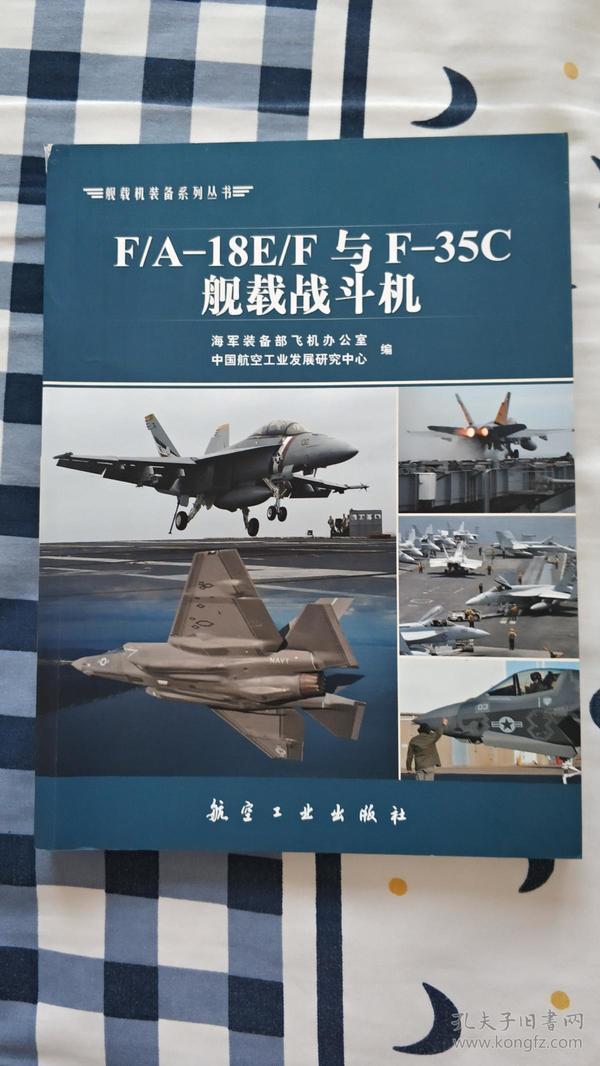 舰载机装备系列丛书 FA-18EF与F-35C舰载战斗机