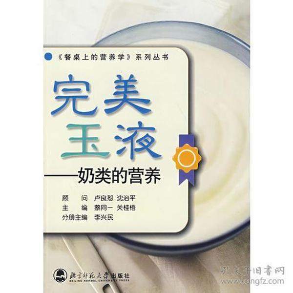 餐桌上的营养学:完美玉液:奶类的营养