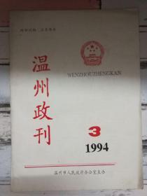 《温州政刊 1994第3期》浙江省蔬菜基地建设保护条例、关于建立和征收副食品基金的通知.....