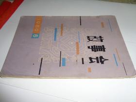 故事会1980【6】