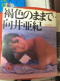 日文原版: 向井亚纪写真集