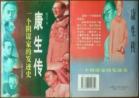 康生传-一个阴谋家的发迹史