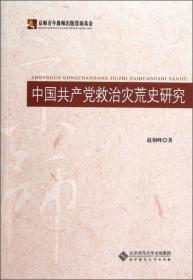中国共产党救治灾荒史研究