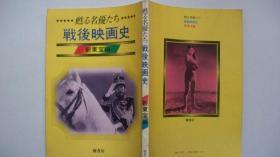 1980年出版发行《***战后映画史》(多图画册)