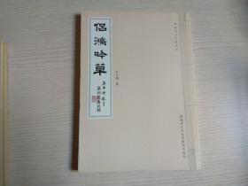 侣鸿吟草 (昭通地方文献丛书)