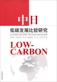 中日低碳发展比较研究