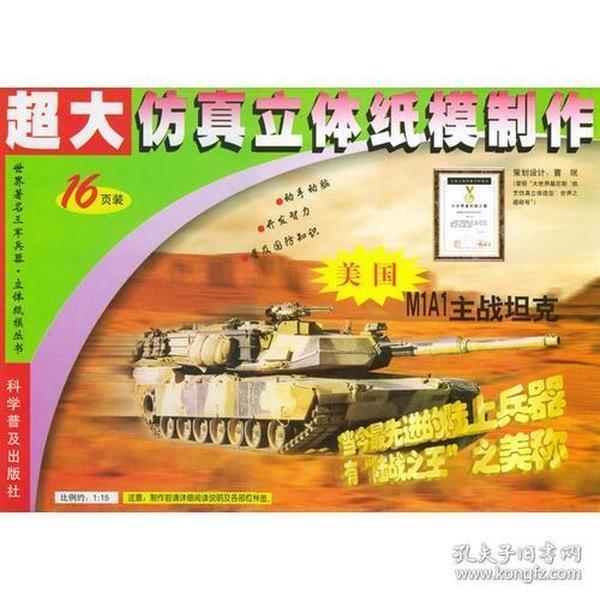 超大仿真立体纸模制作:美国M1A1主战坦克