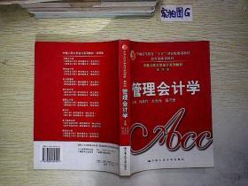 管理会计学第四4版.