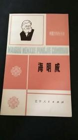 外国文学评介丛书-海明威