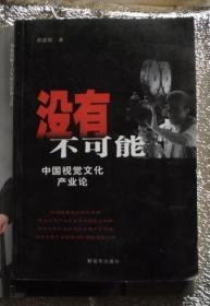 没有什么不可能-中国视觉文化产业论 作者印章
