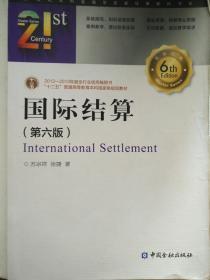 国际结算(第六版)