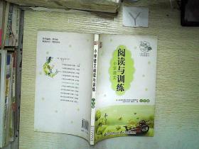 小学语文阅读与训练(六年级)
