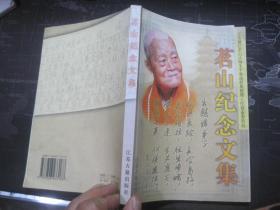 茗山纪念文集