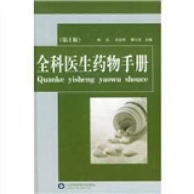 全科医生药物手册