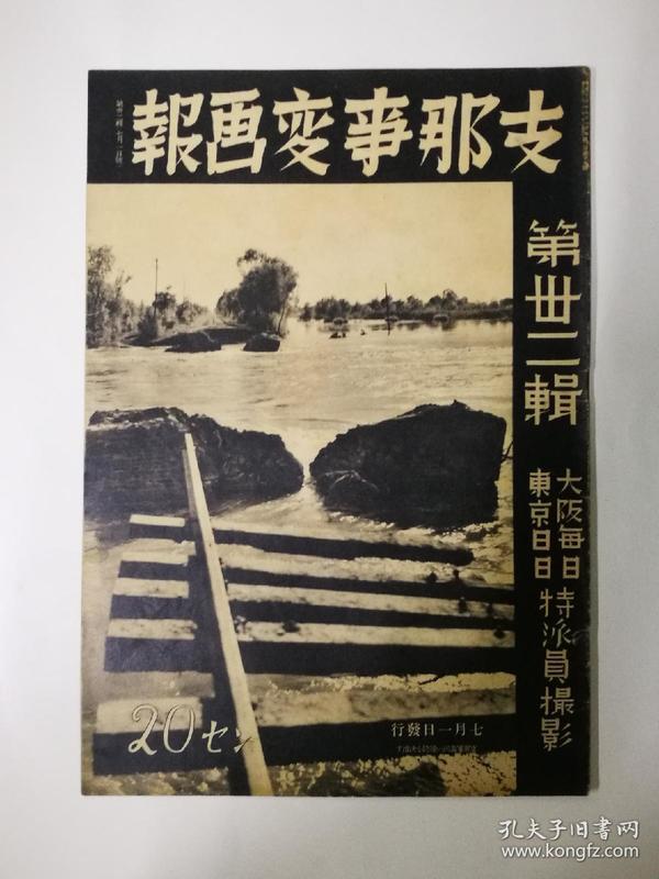 1938年《支那事变画报》第三十二辑