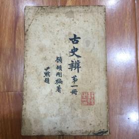 民国15年版(古史辩)第一册