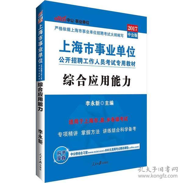 中公版·2017上海市事业单位公开招聘工作人员考试专用教材:综合应用能力
