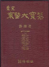韩国文原版医书:皇家东医大宝鉴(下册)(93年精装大16开1版1印 有封套 巨厚册)