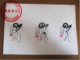 【十二生肖图之01:敏捷是福—鼠》,木版纸,小16开,著名书画家绘制画书写,画面包括动物的象形文字、反映该动物特点的成语字句书法,钤有该书画家红色篆印。