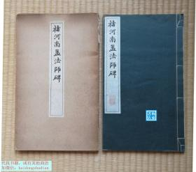 【褚河南:孟法师碑】珂罗版  线装1函1册全 清雅堂1953年
