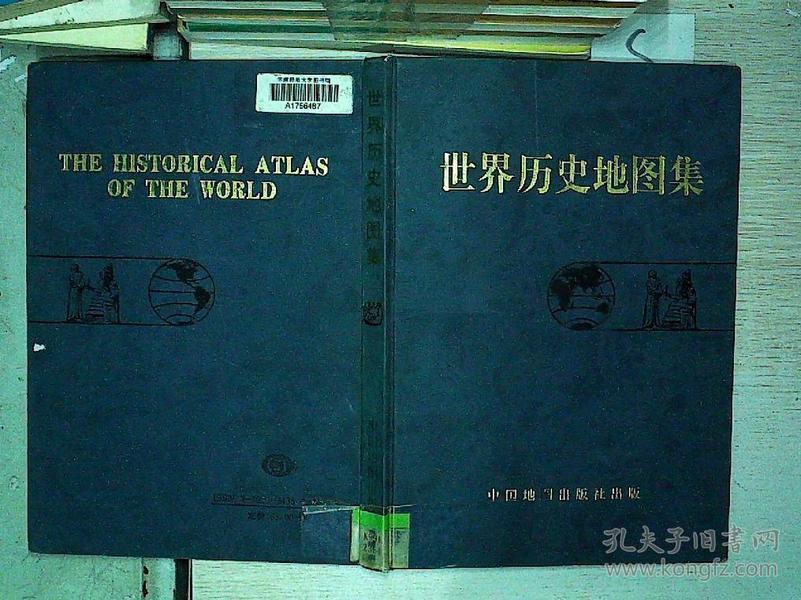 世界历史地图集 .**