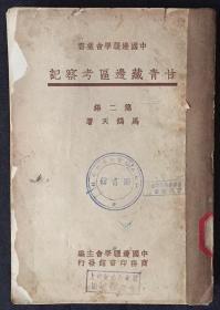 1947年版<甘青藏边区考察记> 第二编【中国边疆学会丛书】 商务