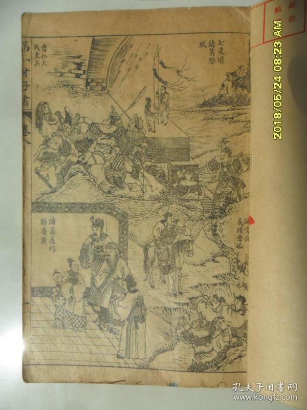 《三国演义》(卷 8,大上海书局藏版, 大字铅印 )