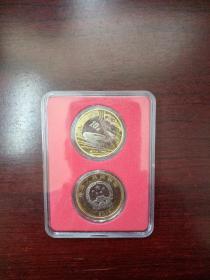 2018中国高铁纪念币(两枚合售)