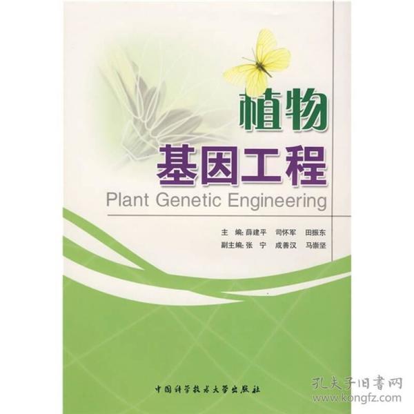 植物基因工程