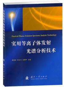 实用等离子体发射光谱分析技术