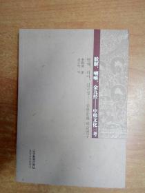 脱解,喇嘛,金九经:中韩文化三考