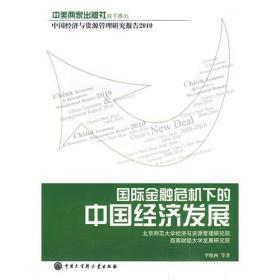 中国经济与资源管理研究报告