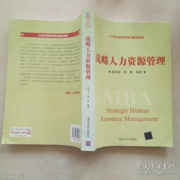 战略人力资源管理/21世纪清华MBA精品教材