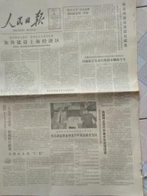 《人民日报》1983年4月8日